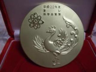 2010 toray gold medal